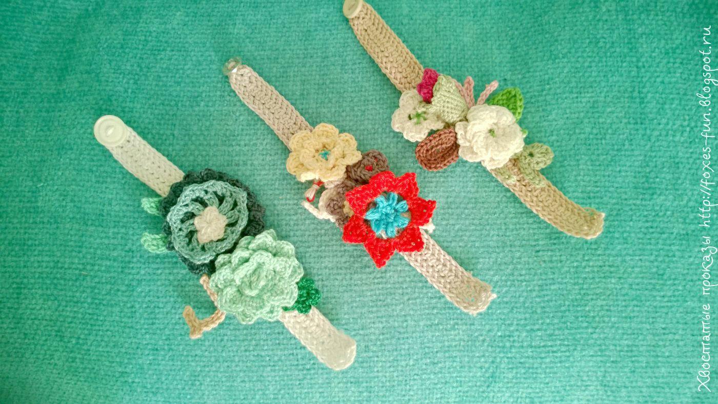 браслет вязанный с цветами