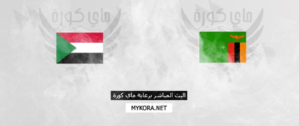 السودان وزامبيا اليوم