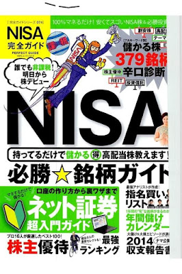 NISA完全ガイド 持ってるだけで儲かるマル得高配当株教えます!NISA必勝☆銘柄ガイド [NISA Kanzen Guide NISA Hissho Meigara Ga] rar free download updated daily