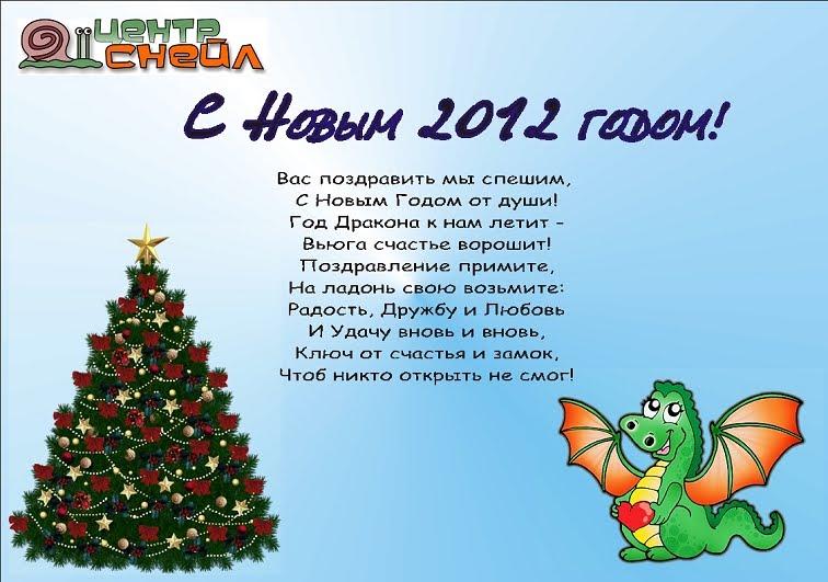 Для школьников новогодние поздравления
