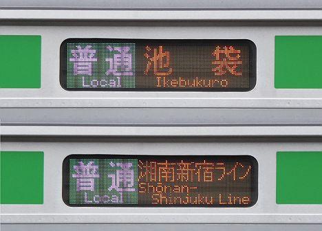 湘南新宿ライン 普通 池袋行き E233系(山手線ケーブル火災に伴う運行)