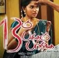 Watch 13 aam Pakkam Paarkka (2014) DVDScr Tamil Full Movie Watch Online Free Download