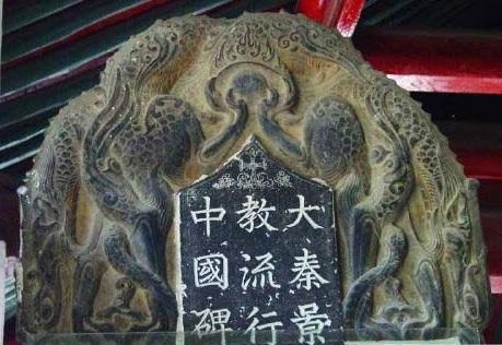 大秦景教流行中國碑