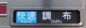 京王電鉄 快速 調布行き1 8000系 3月14日