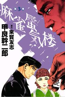 麻雀蜃気楼 第01-03巻