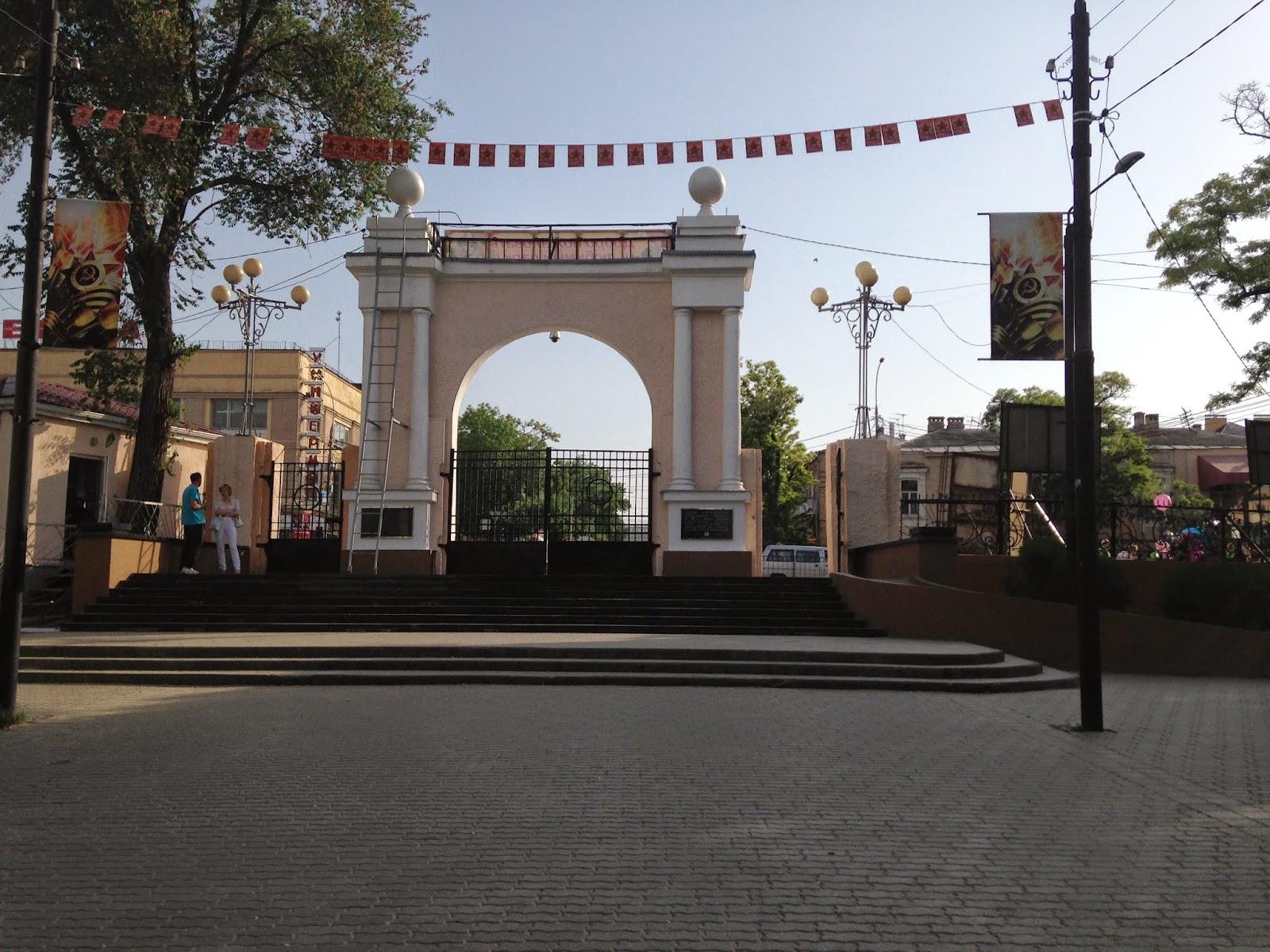 Центральный-вход-в-парк-Таганрог
