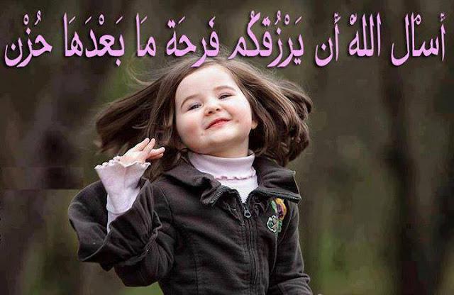 اسال الله أن يرزقنكم فرحة ما بعدها حزن