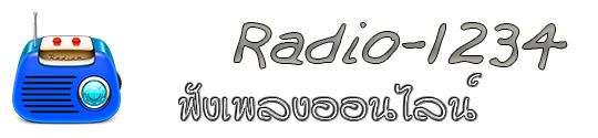 ฟังเพลงออนไลน์ ฟังวิทยุออนไลน์ ฟังเพลงฟรี ฟังเพลงทุกคลื่น Radio Online