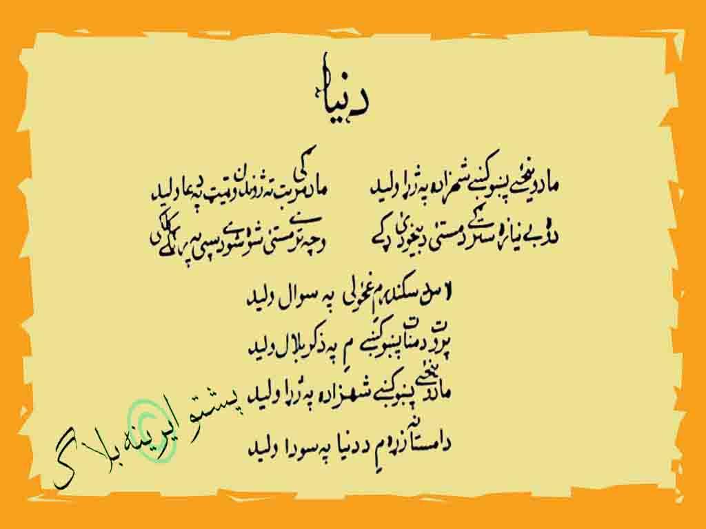 Pashto Shayari Sms Poetry Evergreen Gazzal Doonya Abdul