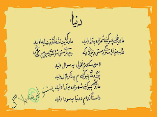 pashto poetry picture blog