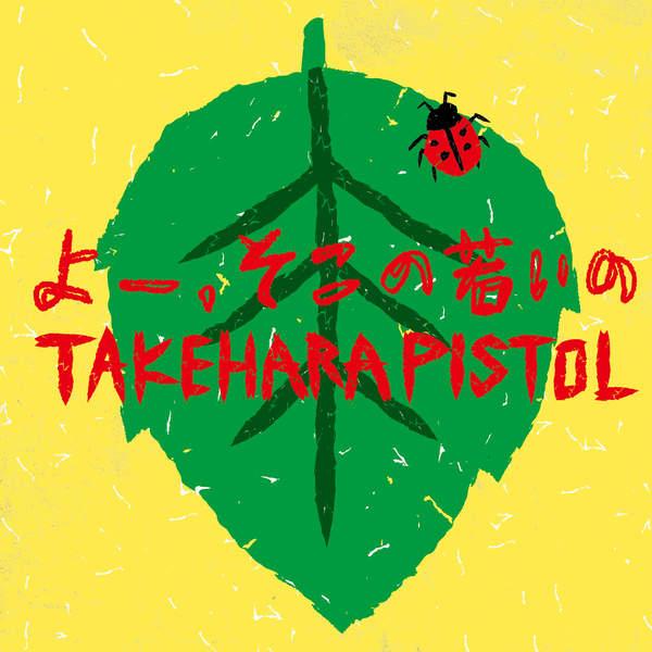 [Single] 竹原ピストル – よー、そこの若いの (2015.10.09/MP3/RAR)