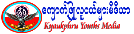 Kyaukphru Youths Media: Myanmar Flash News