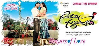 Gunde Jaari Gallanthayyinde (2013) Telugu Mp3 Songs ...