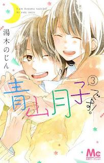 [湯木のじん] 青山月子です! 第01-03巻