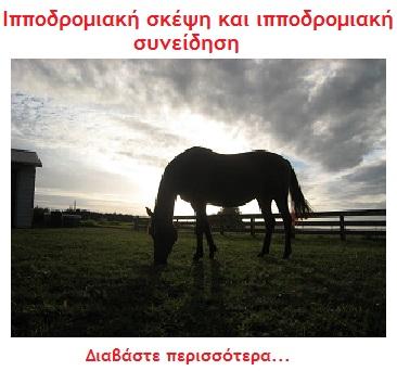 Ιπποδρομιακή σκέψη και ιπποδρομιακή συνείδηση (άρθρο)