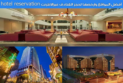 cheapest and the best hotel reservation online