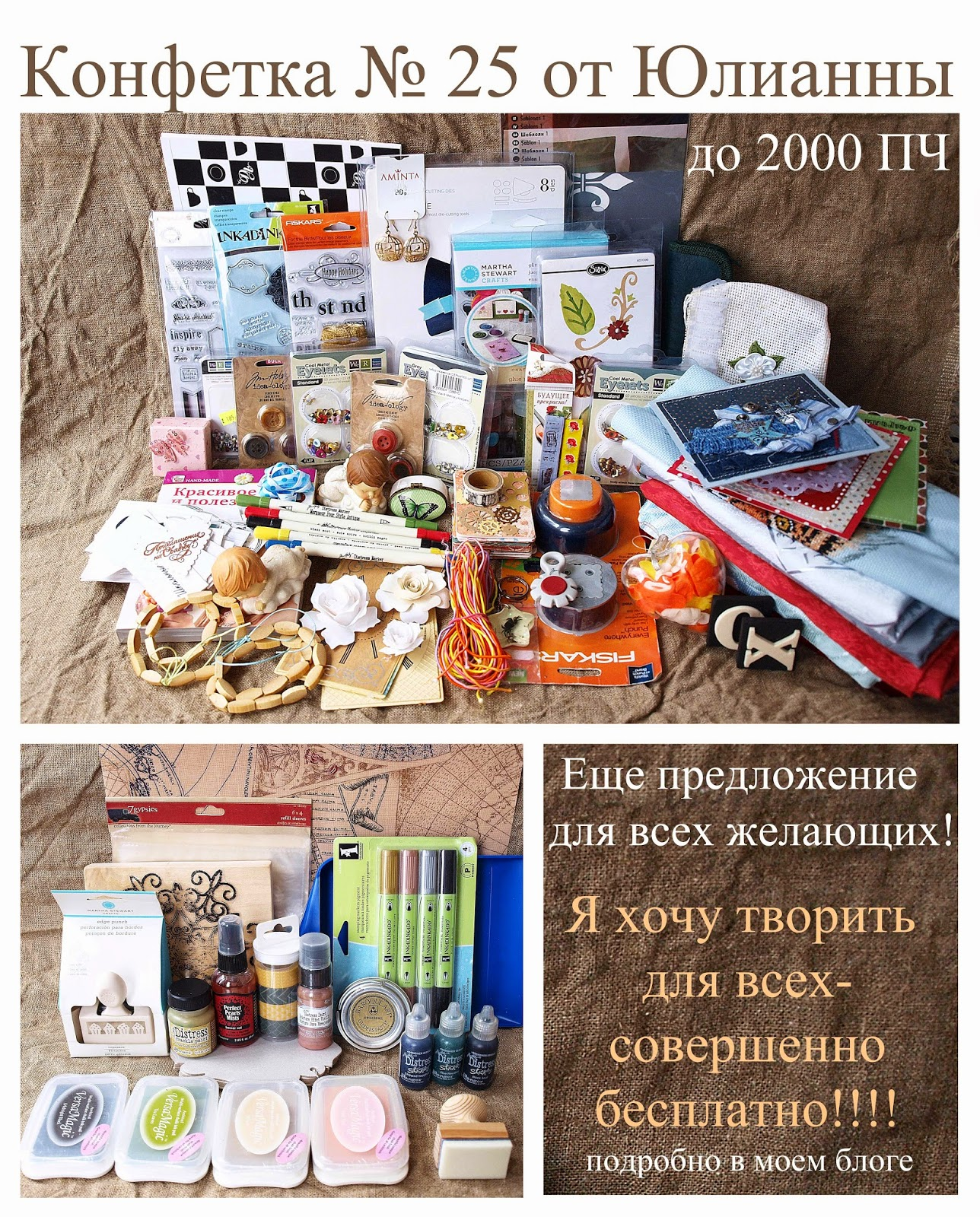 Конфетка №25 до 2000 ПЧ