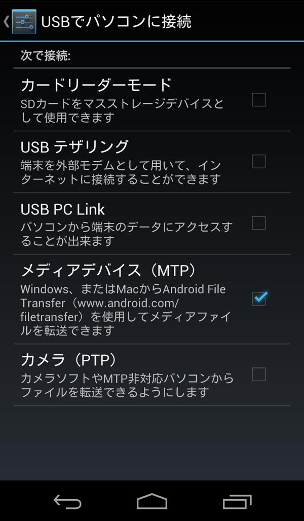 「USBでパソコンに接続」の設定 メディアデバイス(MTP)