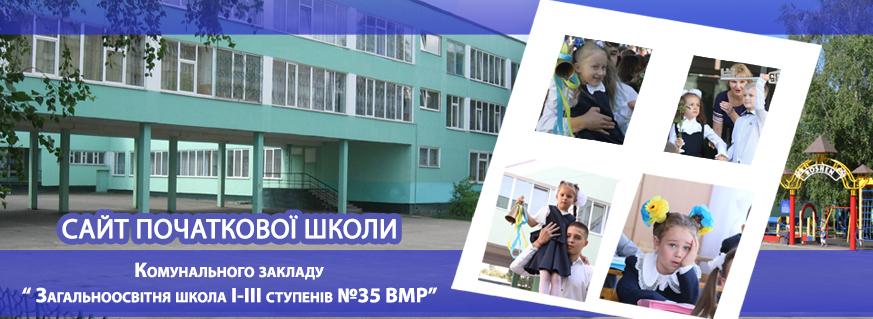 Сайт початкової школи