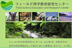 Field Science Education and Research Center, Kyoto University