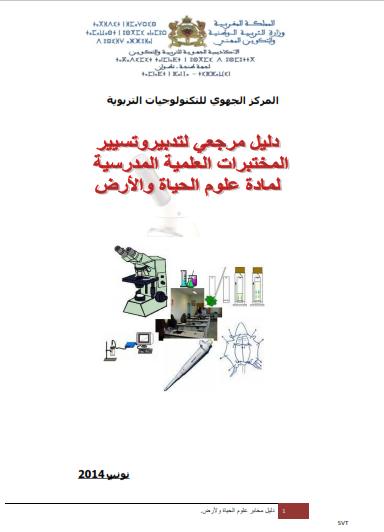 دليل مرجعي لتدبير وتسيير المختبرات العلمية المدرسية