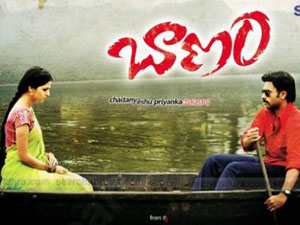 Baanam Songs Free Download - Naa Songs