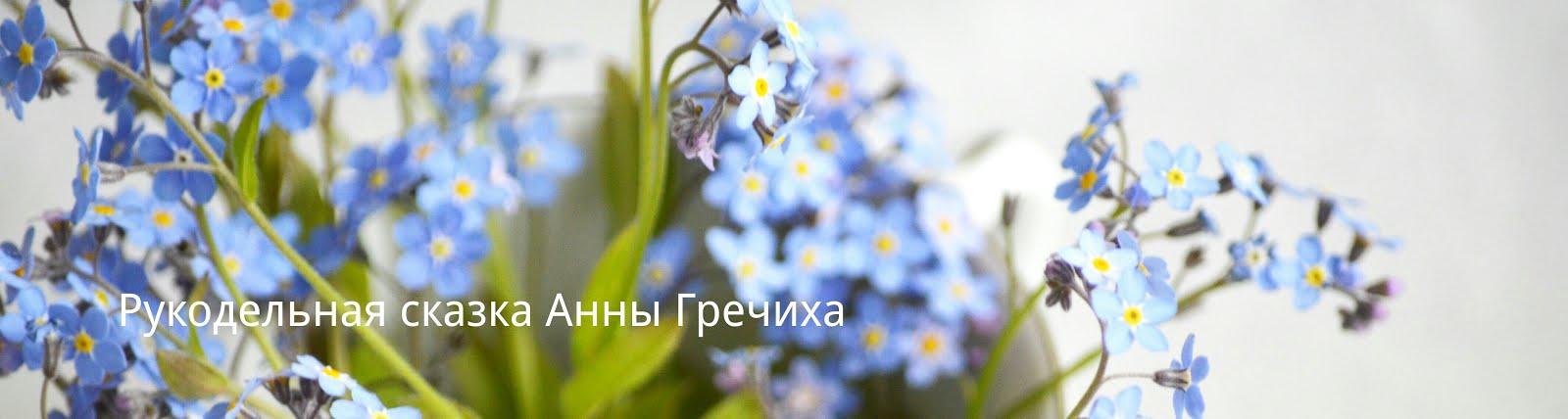 Рукодельная сказка Анны Гречиха