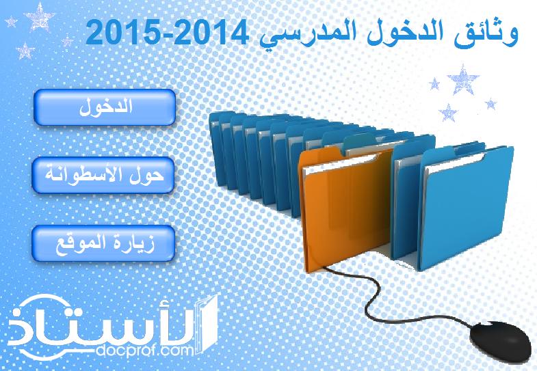 عدة الدخول المدرسي المقبل 2014/2015