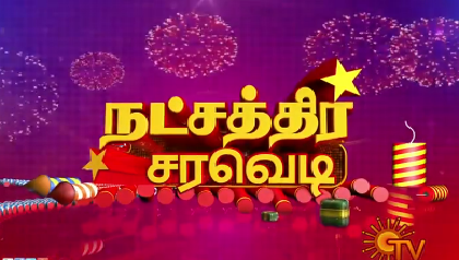 Watch Natchathira Saravedi 22-10-2014 Sun Tv Deepavali Special Full Program Show Youtube 22nd October 2014 Sun Tv Diwali Special Program HD Watch Online Free Download