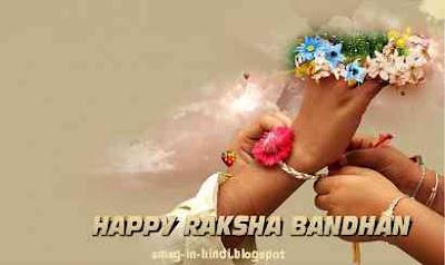 Rakhi Raksha Bandhan Whatsapp Status in Hindi image