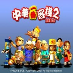 自己當老闆,超懷舊的開店模擬經營遊戲,中華一番客棧2之滿漢傳奇+密技+攻略繁體中文版!