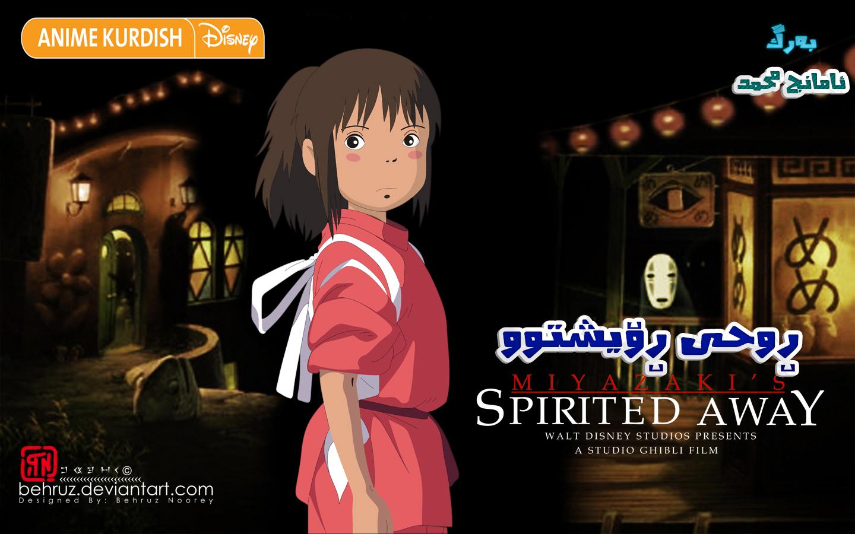 ئهنیمی دۆبلاژكراوی كوردی رۆحی رۆشتوو Spirited Away (2001)