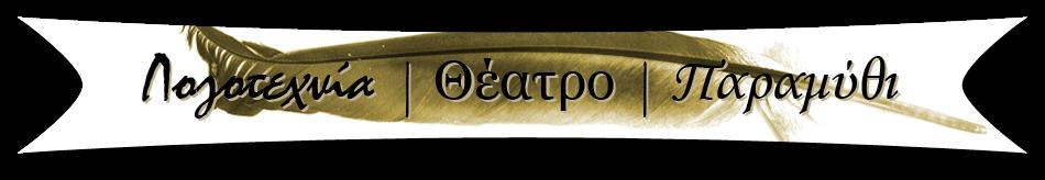 ΛΟΓΟΤΕΧΝΙΑ-ΘΕΑΤΡΟ-ΠΑΡΑΜΥΘΙ
