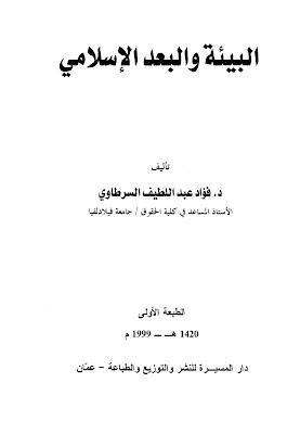 حمل كتاب البيئة والبعد الإسلامي - فؤاد عبد اللطيف السرطاوي