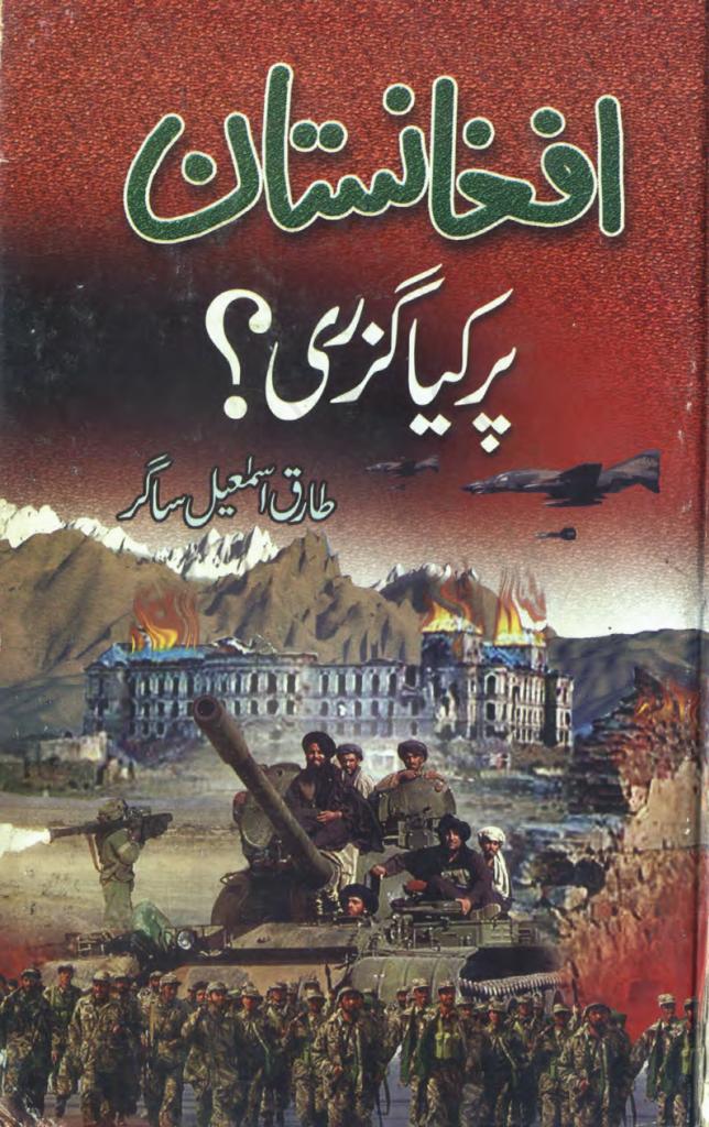Afganistan Per kia Guzri by Tariq Ismail Sagar