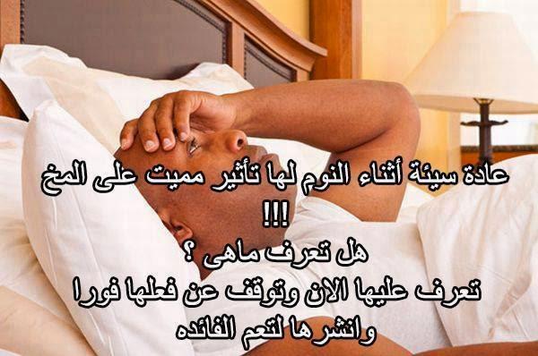 عادة سيئة تقوم بها أثناء النوم لابد من التخلص منها