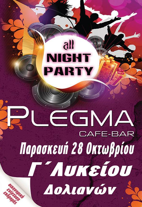 Παρακάλαμος: Η Γ΄ Λυκείου Δολιανών διοργανώνει πάρτι στο PLEGMA cafe bar, την Παρασκευή 28 Οκτωβρίο