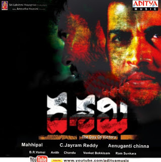 Dashami (2013) Telugu Movie Mp3 Songs Free Download