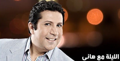 alaila ma3a hani Season 1 Episode 100