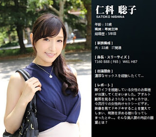 Mywife-No 00584 Nishina Satoko First'll articles