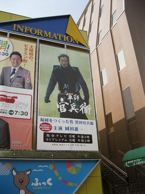 NHK Kanbei poster, Kyushu