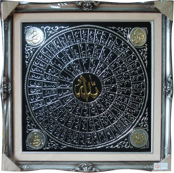 kaligrafi asmaul husna menjadi salah satu kaligrafi best seller di ...