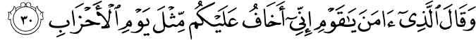 Surat Al Mu'min Ayat 30
