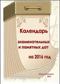 Календарь знаменательных и памятных дат на 2016 год