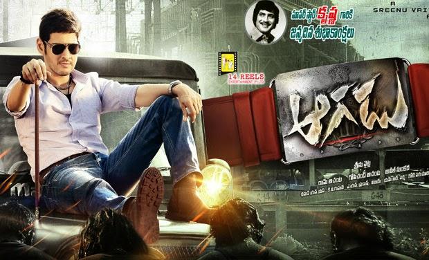 Aagadu Movie songs