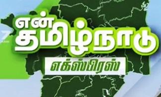 En Tamilnadu Express News 23-01-2019 News 7 Tamil