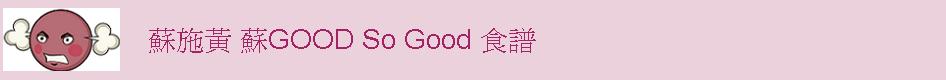 蘇施黃 蘇GOOD So Good 食譜