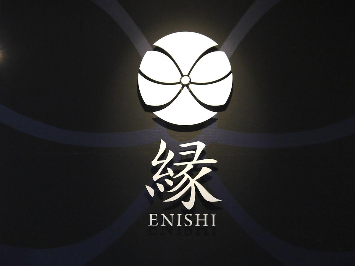 """ごっつの「おいしい生活」 -gotz's """"tasteful life""""-: 縁 -ENISHI- #03 ..."""