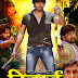 Rihai Bhojpuri Movie First Look Poster