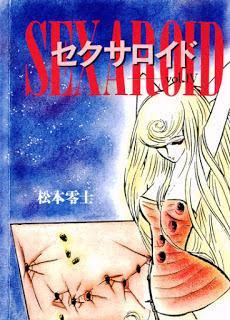 [松本零士] セクサロイド 第01-04巻